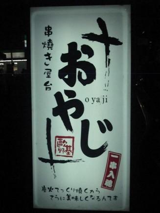 o-ya-ji-1_2.jpg